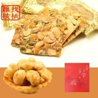現購【難找核桃】低甜度 夏威夷豆綜合堅果塔與南瓜子杏仁瓦片禮盒(任選1)×2盒