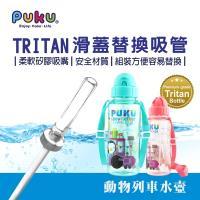 PUKU藍色企鵝 Tritan滑蓋水替換吸管