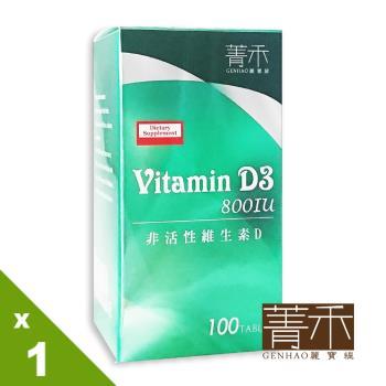 【菁禾GENHAO】維生素D3 800IU錠1盒(100粒/盒)