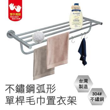 雙手萬能  正304不鏽鋼弧形置衣架+毛巾架