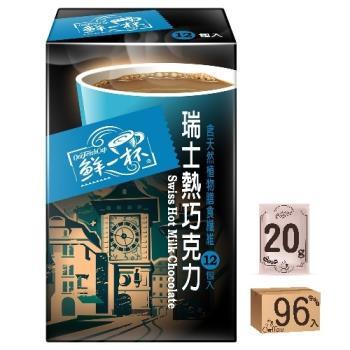 【鮮一杯】瑞士熱巧克力 (12入/盒)*8盒