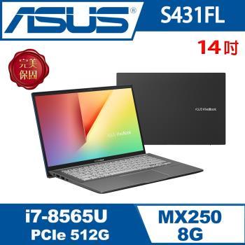 ASUS華碩 S431FL-0062G8565U 輕薄筆電 不怕黑 14吋/i7-8565U/8G/PCIe 512G SSD/MX250/W10