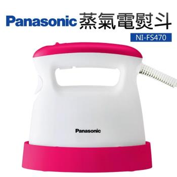 Panasonic國際牌 蒸氣電熨斗NI-FS470-庫