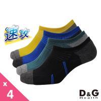 【DG】速攻機能男女適用低口毛巾底襪4雙組(D416抗菌消臭)