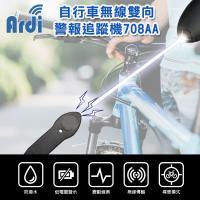 Ardi雅帝 自行車無線警報追蹤器 708AA 方向搜尋 2.4GHz 無線射頻