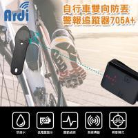Ardi雅帝 自行車無線警報追蹤器 705A+ 方向搜尋 2.4GHz 無線射頻
