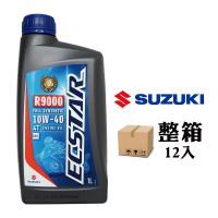 SUZUKI ECSTAR F9000 4T 10W40 全合成機車引擎機油(整箱12入)