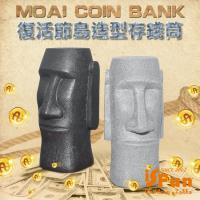 iSFun 摩艾石像*復活節島創意造型存錢筒/黑