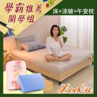 LooCa 經典超透氣12cm釋壓雙人記憶床墊-開學全配組