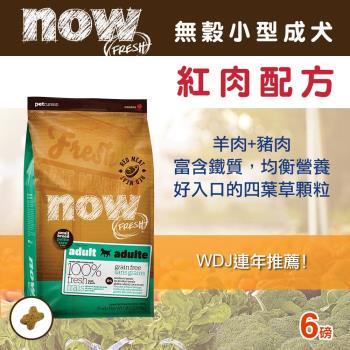 Now! 紅肉無穀天然糧 小型犬配方(6磅)