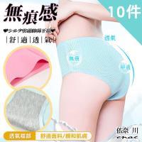 【enac 依奈川】3D翹臀一片式冰絲涼感無痕內褲 10件組 (隨機)