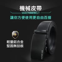 【Future Lab. 未來實驗室】機械皮帶(休閒正式皆適用,鋁合金扣頭高強度耐用性)