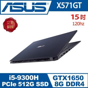 ASUS華碩 X571GT-0241K9300H  電競筆電 星夜黑 15吋/i5-9300H/8G/PCIe 512G SSD/GTX1650/W10