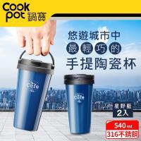 【鍋寶】316內塗層手提咖啡杯540CC (三色任選)