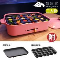 【今日下殺】綠恩家enegreen日式多功能烹調電烤盤(兩色可選)