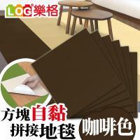 LOG樂格-方塊自黏拼接地毯-6片組 28x28x厚0.4cm 五色任選 防滑地墊/玄關、浴室、廚房地毯/巧拼踏墊