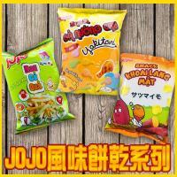 JOJO風味餅系列 12包入