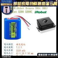 iRobot Braava 380T 380J Mint 5200 擦地機專用高品質副廠鎳氫電池