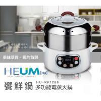 HEUM韓國1.7公升二層電火鍋/蒸鮮鍋/美食鍋HU-RK1288
