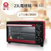 JINKON晶工牌 23L電烤箱JK-723