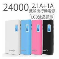 HANG 24000MAH S2 液晶極速方盒雙USB行動電源