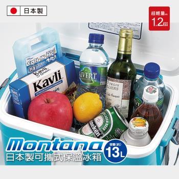 Montana日本製 可攜式保溫冰桶13L