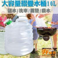 iSFun 儲水必備 戶外戲水洗車大容量摺疊水桶