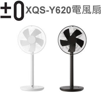 日本正負零±0 極簡風12吋DC直流電風扇 XQS-Y620