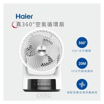 Haier海爾 真360度空氣循環扇CF091 (台灣公司貨)