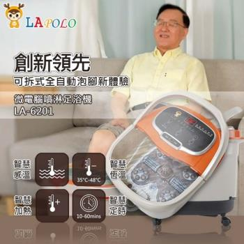 Lapolo藍普諾 19公升微電腦噴淋電動按摩足浴機/電動滾輪 LA-6201