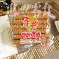 【福義軒】手工咖啡蛋捲 5包組(400g/包)
