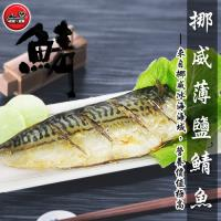 [老爸ㄟ廚房] 極上挪威鯖魚片 3片組 (140-170g/片)