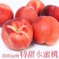 獨家_愛上水果 美國加州特甜水蜜桃*3箱(18-21顆/5公斤/原裝箱)