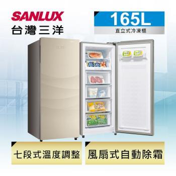 滿額登記送聚火鍋餐券★SANLUX台灣三洋 165公升直立式無霜冷凍櫃 SCR-165F