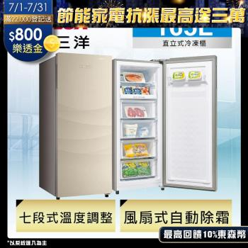 SANLUX台灣三洋 165公升直立式無霜冷凍櫃 SCR-165F