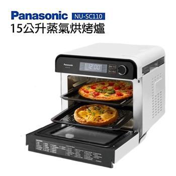 Panasonic 國際牌 15公升蒸氣烘烤爐NU-SC110(庫)