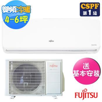 (現折↘送日本製電子鍋)FUJITSU富士通冷氣 一級能效 4-6坪nocria Z變頻冷暖分離式冷氣ASCG036KZTA/AOCG036KZTA