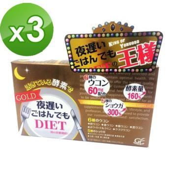 【日本新谷酵素】夜遲Night Diet孅美酵素錠 王樣終極60mg版x3盒(30包/盒) - (型)