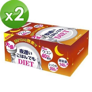 【日本新谷酵素】夜遲Night Diet熱控孅美酵素錠 薑黃加強版x2盒(6粒x30包/盒) - (型)