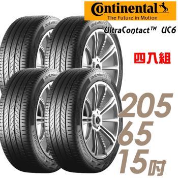 【Continental 馬牌】UltraContact UC6 舒適操控輪胎_送專業安裝 四入組_205/65/15(UC6)