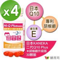 【赫而司】日本KANEKA Hi-Q Plus超微粒天然發酵Q10軟膠囊(30顆*4罐/組)
