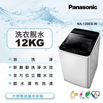 買就送不銹鋼保鮮盒3入★Panasonic國際牌12KG直立式洗衣機(象牙白)NA-120EB-W-庫