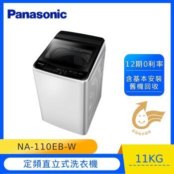 買就送時尚運動提袋★Panasonic國際牌11KG直立式洗衣機(象牙白) NA-110EB-W-庫