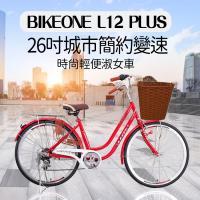 BIKEONE L12 plus 26吋變速淑女車 低跨點設計時尚文藝女力通勤新寵兒自行車