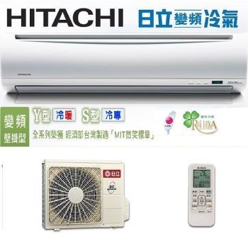 HITACHI日立冷氣 一級能效 6-8坪 精品系列 變頻分離冷氣 RAC-50SK1/RAS-50SK1