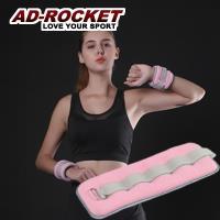 AD-ROCKET 專業加重器/綁手沙袋/綁腿沙袋/沙包/沙袋(0.5KG粉色)兩入組
