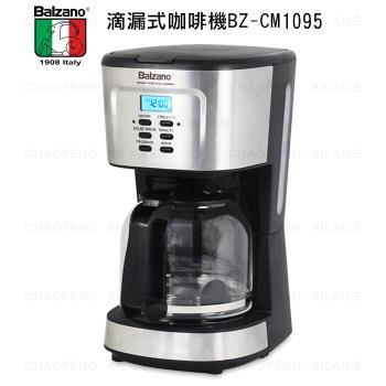 Balzano滴漏式咖啡機BZ-CM1095