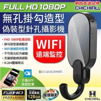 CHICHIAU-WIFI 1080P 高清無孔掛勾造型無線網路夜視微型針孔攝影機 影音記錄器