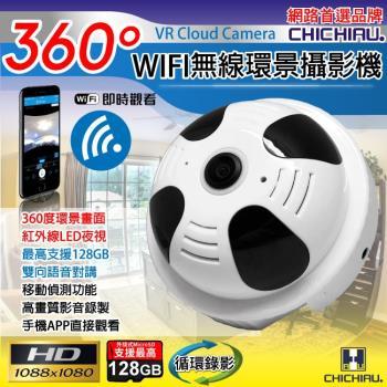 CHICHIAU-WIFI無線全景偵煙器造型環景360度紅外夜視網路攝影機/監視器/影音記錄器