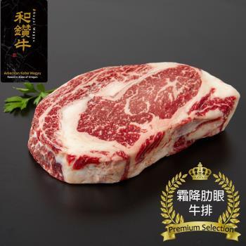 【漢克嚴選】美國產日本和牛級雪花凝脂肋眼牛排_2片組(150g±10%/片)